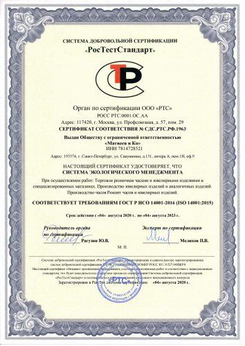 ИСО 14001 матвеев-1